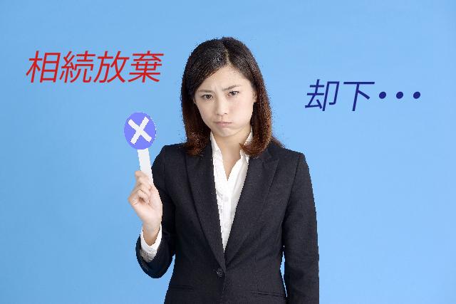 相続放棄申述却下→即時抗告のイメージ