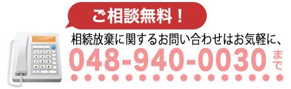 埼玉県越谷市周辺での相続放棄に関するお問い合せはお気軽に